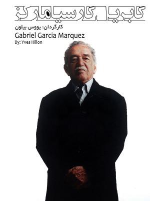 گابریل گارسیا